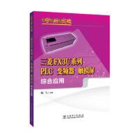 正版图书 边学边用边实践 三菱FX3U系列PLC、变频器、触摸屏综合应用 陶飞 9787512397897 中国电力出