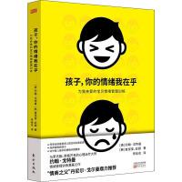 孩子,你的情绪我在乎 为亲爱的宝贝情绪管理训练 东方出版社出版社