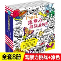 I Spot 观察力挑战涂色书3-6岁全8册儿童专注力训练书3-6岁涂色书图画捉迷藏7-10岁视觉大发现幼儿想象力创造