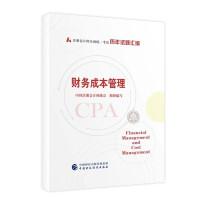 税收疑难案例分析(第七辑) 中国财经
