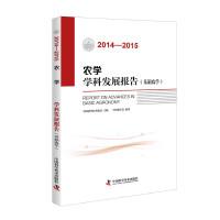 农学学科发展报告 基础农学 (2014―2015)