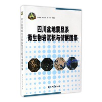 四川盆地震旦系微生物岩沉积与储层图集