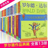 罗尔德・达尔作品典藏 了不起的狐狸爸爸系列共13册全套12册+亨利・休格的神奇故事 小学生课外书籍好心眼儿巨人 查理和