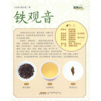 【二手书旧书95成新】茶风系列-铁观音(黄山版),池宗宪,黄山书社
