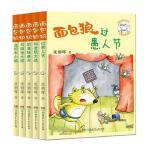 面包狼的邻居/面包狼系列童话 正版 皮朝晖 9787535868985