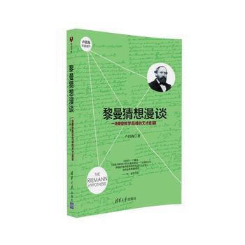 黎曼猜想漫谈:一场攀登数学高峰的天才盛宴 正版书籍 限时抢购 当当低价