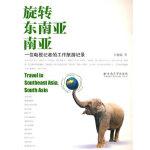 旋转东南亚、南亚――一位电视记者的工作旅游记录 杜丽娟 云南大学出版社