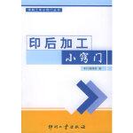 印后加工小窍门,印刷工业出版社编辑部,印刷工业出版社9787800004650