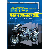 【正版全新直发】摩托车维修技巧与电路图集 孔军 化学工业出版社9787122200044