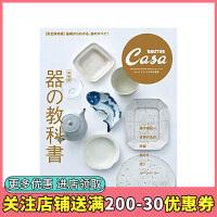 Casa BRUTUS特�e�集 【新装版】器の教科�� 器皿教科书 进口日文原版 不同材质的生活器皿