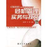 危机管理实务与技巧