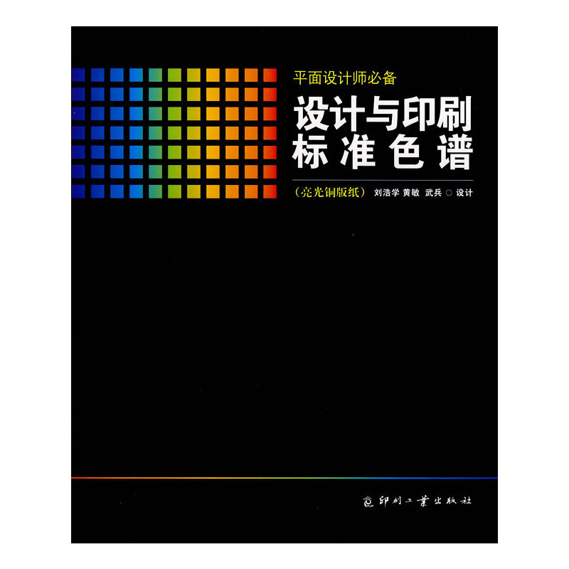 设计与印刷标准色谱(亮光铜版纸)