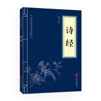 诗经(中华国学经典精粹・诗词文论必读本)