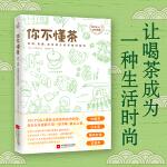 你不懂茶(茶文化入门必读经典,日本插画师精心手绘300余幅插图,时尚、有料、有趣的茶知识百科)