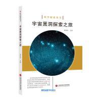 科学探索丛书宇宙黑洞探索之旅(全彩图解版) 陈敦和【绝版旧书】