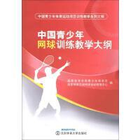 中国青少年网球训练教学大纲 国家体育总局青少年体育司、国家体育总局网
