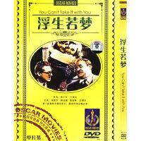 浮生若梦(简装DVD)
