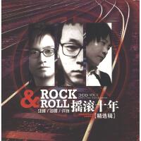 新华书店原装正版 华语流行音乐知音 摇滚十年 3CD