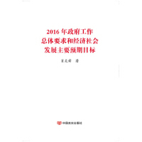 2016年工作总体要求和经济社会发展主要预期目标 9787517118220 中国言实出版社 肖炎舜