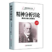 精神分析引�-做自己的心理�t生[�W地利]弗洛伊德民主�c建�O出版社