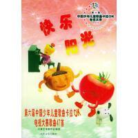 快乐阳光:第六届中国少年儿童歌曲卡拉OK电视大赛歌曲47首