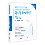 外科护理学笔记(第三版)