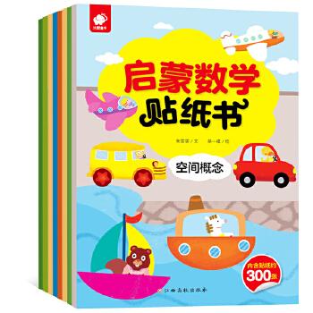 启蒙数学贴纸书(套装全8册) 适合2-6岁孩子阅读的数学贴纸书。以数学游戏的形式呈现,每册24面,送6页贴纸。