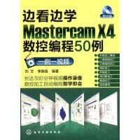 【旧书二手书9成新】边看边学Mastercam X4数控编程50例(一例一视频)(无盘)【蝉】