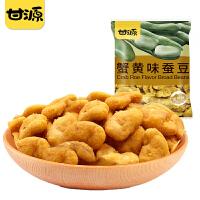 【甘源牌多口味蚕豆285g】坚果炒货特产休闲零食小吃食