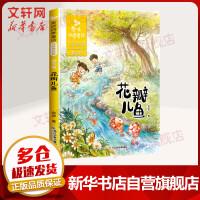 金波四季童话(注音美绘版)春天卷.花瓣儿鱼 长江少年儿童出版社