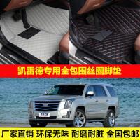 凯迪拉克凯雷德车专用环保无味防水易洗超纤皮全包围丝圈汽车脚垫