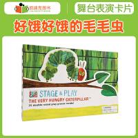 美国进口 好饿好饿的毛毛虫 舞台表演卡片 Stage & Play Very Hungry Caterpillar【盒