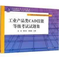 工业产品类CAD技能等级考试试题集 刘伟,李学志,郑国磊 主编