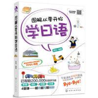 图解从零开始学日语 日语零基础入门教程书籍 日语入门自学教程