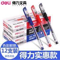 得力水笔中性笔 办公文具用品6600es碳素笔签字笔芯0.5水性笔