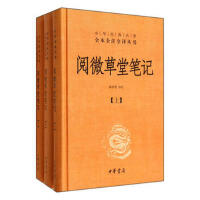 阅微草堂笔记--中华经典名著全本全注全译丛书