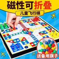飞行棋大号磁性折叠葫芦状棋子儿童益智游戏棋便携式亲子桌面游戏