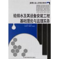 【正版全新直发】给排水及其设备安装工程基础理论与监理实务 刘静 9787802094949 中国环境科学出版社