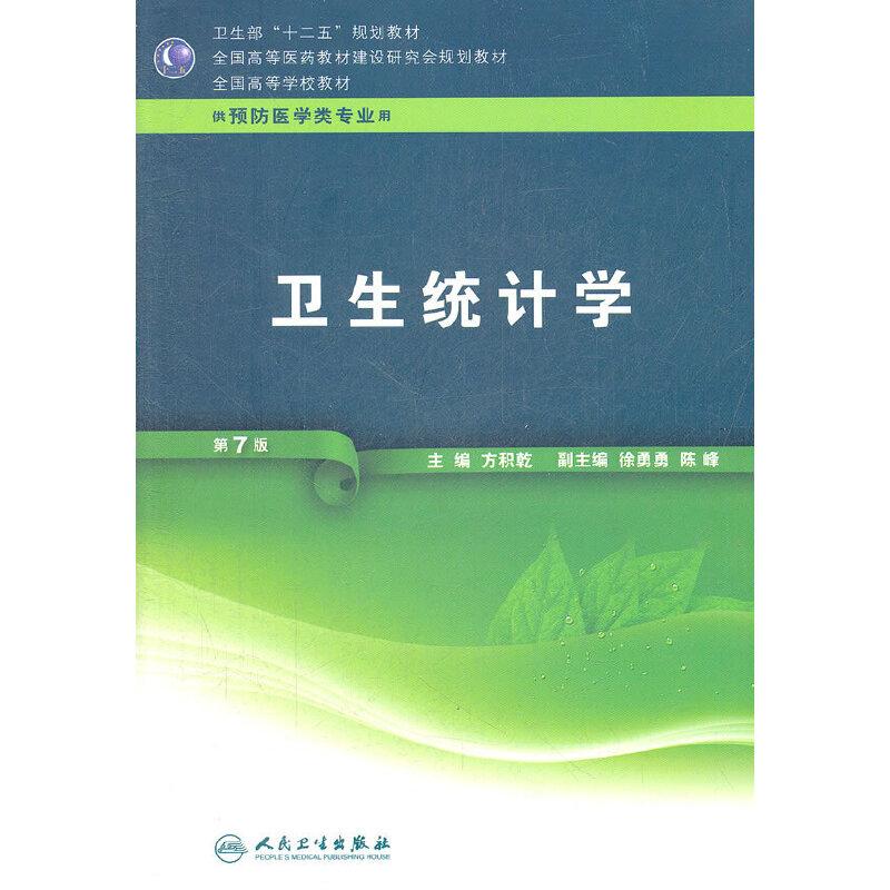 卫生统计学——七版/本科预防/配光盘 《全国卫生应急技能竞赛》指定用书