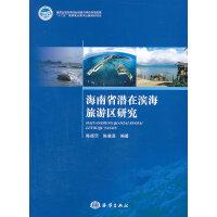 海南省潜在滨海旅游区研究