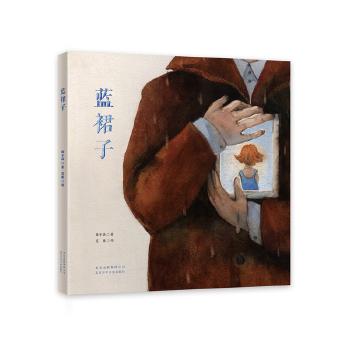 蓝裙子 著名作家梅子涵携手青年画家范薇 ,直面死亡话题,探讨生命意义,创作适合中国孩子的生命教育图画书