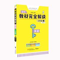 小熊图书2020版王后雄学案教材完全解读英语七年级(上)配人教版 王后雄初一英语