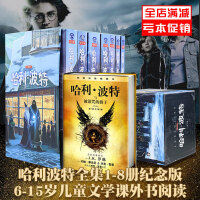 哈利波特全集1-7册全套中文版+哈利波特与被诅咒的孩子全套 共8册 魔法石 死亡圣器 8-9-10-15周岁三四五六年