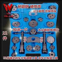 21件蝶式刹车分泵工具 刹车片拆装更换专用工具汽车维修专用工具