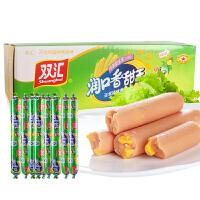 双汇火腿肠玉米风味270g*10袋整箱批发香甜玉米王烤香肠即食零食品