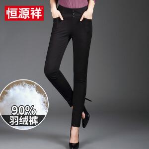恒源祥 冬季新款羽绒裤女外穿高腰修身弹力大码显瘦加厚保暖黑色小脚裤 HYXLDP-K201