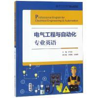 电气工程与自动化专业英语/郑雪钦 厦门大学出版社