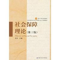 【旧书二手书8成新】社会保障理论第三版第3版 李珍 中国劳动社会保障出版社 97875167030