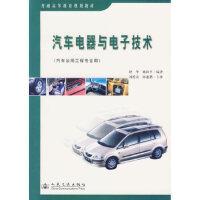 汽车电器与电子技术,舒华,姚国平著,人民交通出版社9787114048739