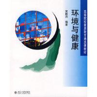 正版-H-环境与健康 贾振邦著 9787301141335 北京大学出版社 枫林苑图书专营店